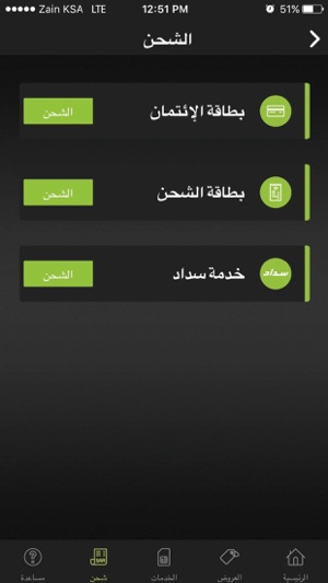 iphone call history limit zain sa on the app 4469