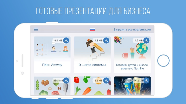 Бизнес План Amway от DA screenshot-2