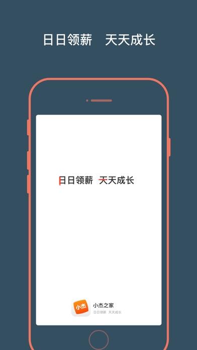 小杰之家 Screenshot