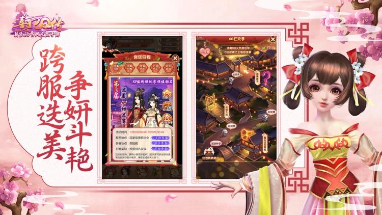 熹妃Q传—新派3D古风交友手游 screenshot-6