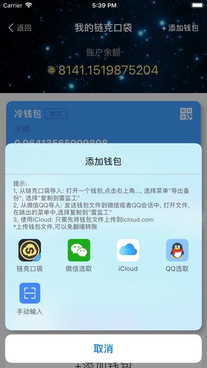 雷监工 国际版 screenshot-4