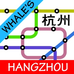 Hangzhou Metro Map on the App Store