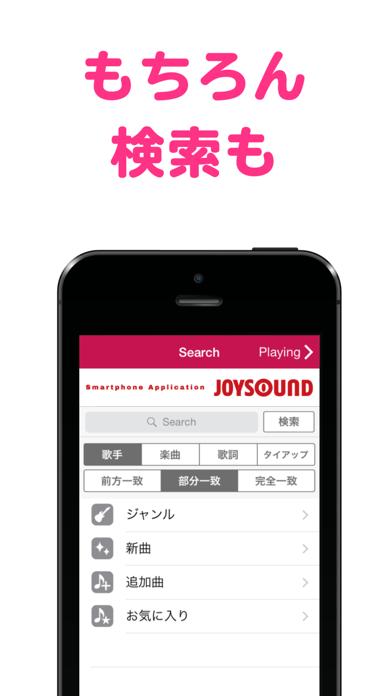 カラオケアプリカシレボ!JOYSOUND-カラオケ&歌詞検索 - 窓用