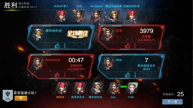 绝地枪战 - 英雄枪战射击手游 screenshot-4