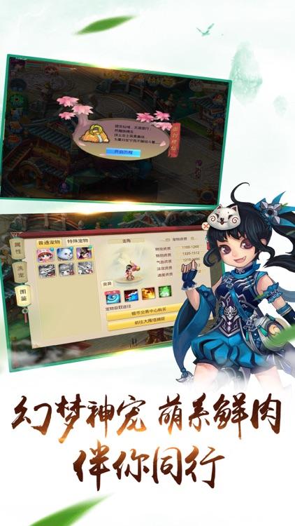 御剑修仙OL screenshot-3