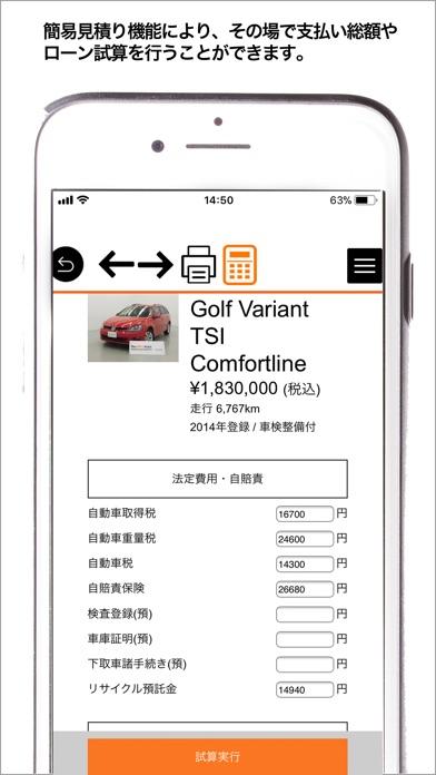 UCarPoP VWのスクリーンショット4