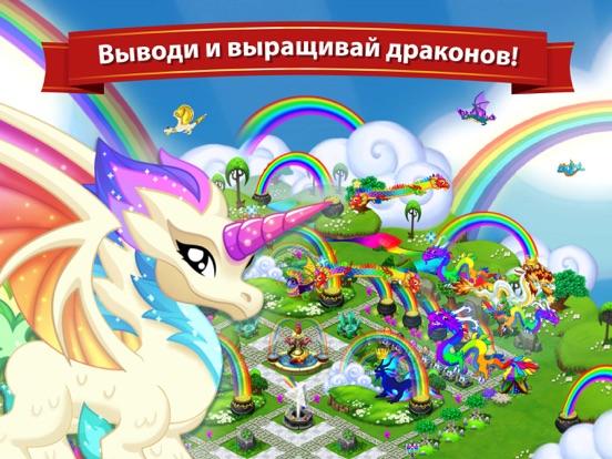 DragonVale на iPad