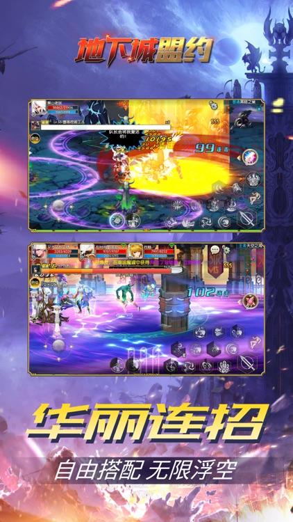 地下城盟约 screenshot-3