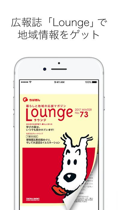ちばぎんアプリ -残高照会をもっと便利に紹介画像4