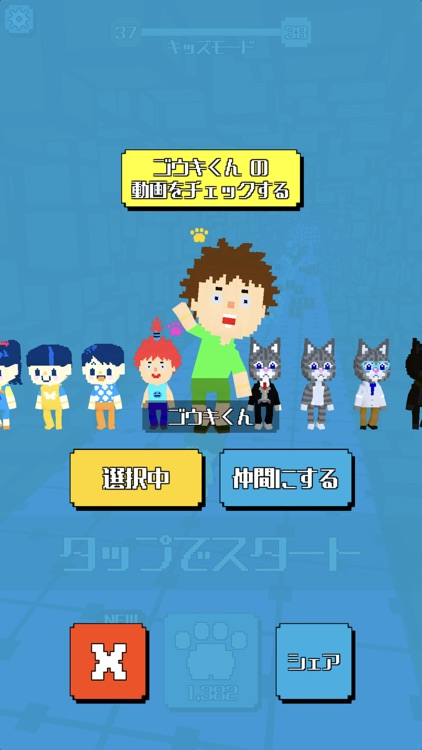 Cats Us screenshot-0