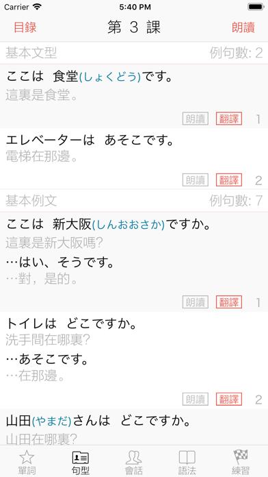 大家的日語 初級 改訂版のおすすめ画像4
