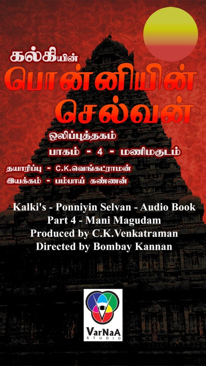 Ponniyin Selvan 4 Audio Ofline screenshot-0