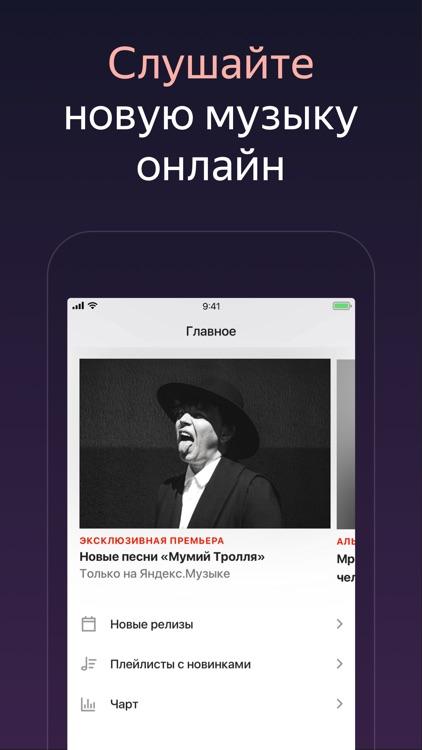 Яндекс.Музыка screenshot-0