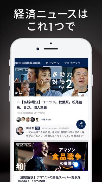 NewsPicks ScreenShot0
