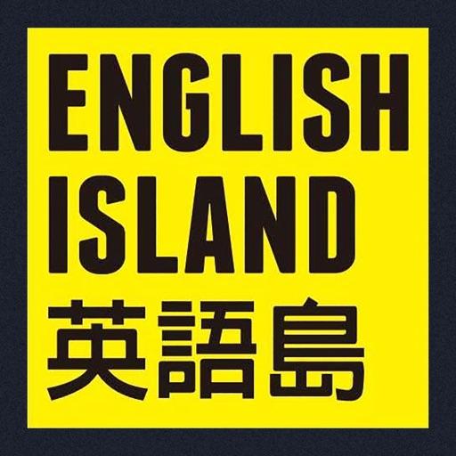 ENGLISH ISLAND英語島 iOS App