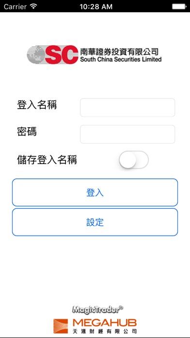南華金融 (Megahub)屏幕截圖1