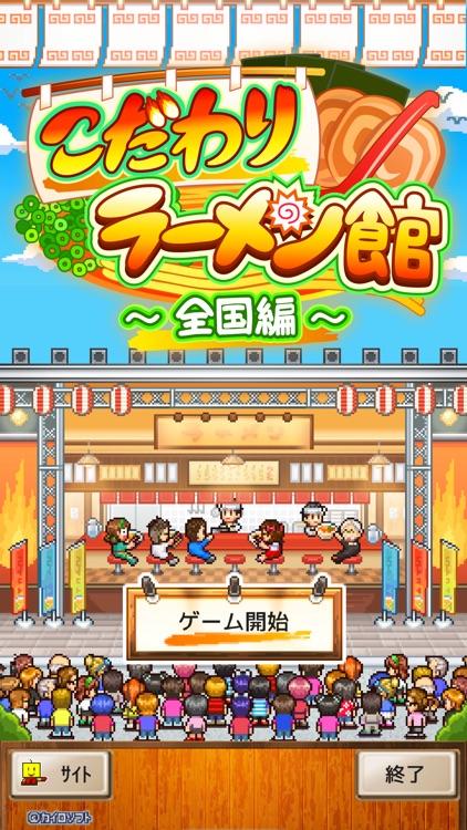 こだわりラーメン館〜全国編〜 screenshot-4