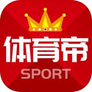 体育帝-有料精彩资讯全民预测