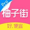 柚子街(专业版)-专为女生购物,全网大促商品精选