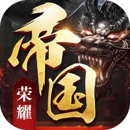 帝国荣耀:模拟战争攻城游戏