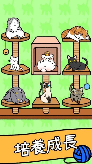 貓咪公寓 - Cat Condo屏幕截圖2