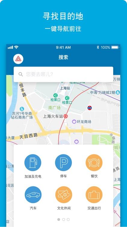 福特派 – 集多功能于一身的福特车主应用 screenshot-4