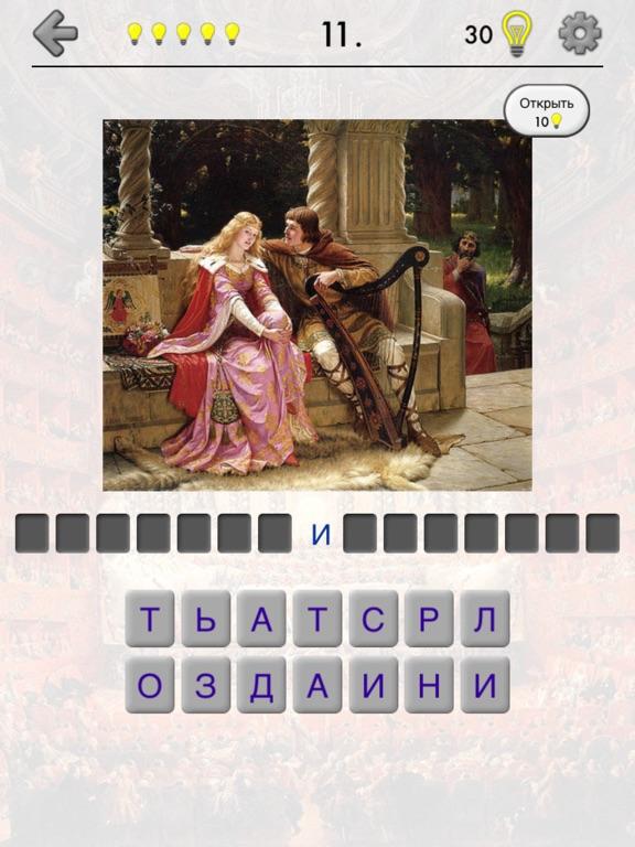 Известные оперы и композиторы на iPad