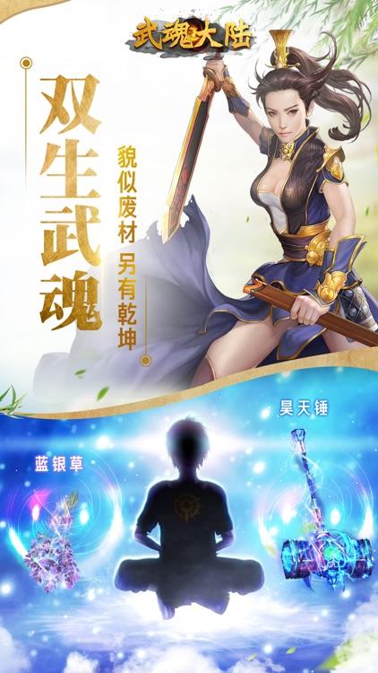 武魂大陆-畅销小说改编手游
