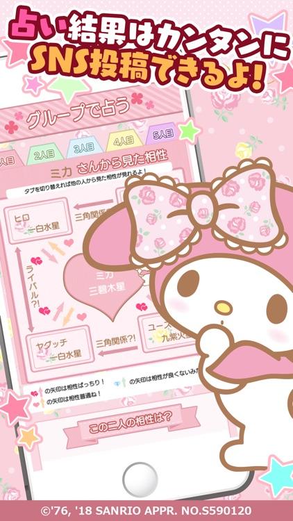 マイメロディ九星占い screenshot-3