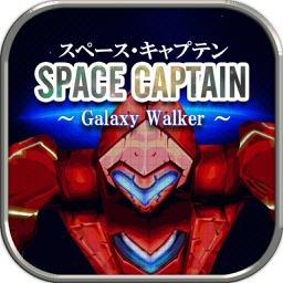 スペースキャプテン 【新感覚ブロック崩しシューティング!】