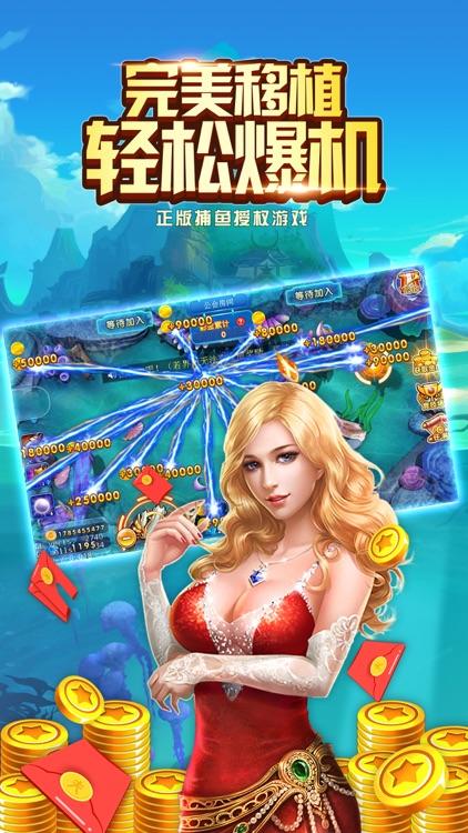 捕鱼:经典捕鱼-街机捕鱼游戏来了 screenshot-3