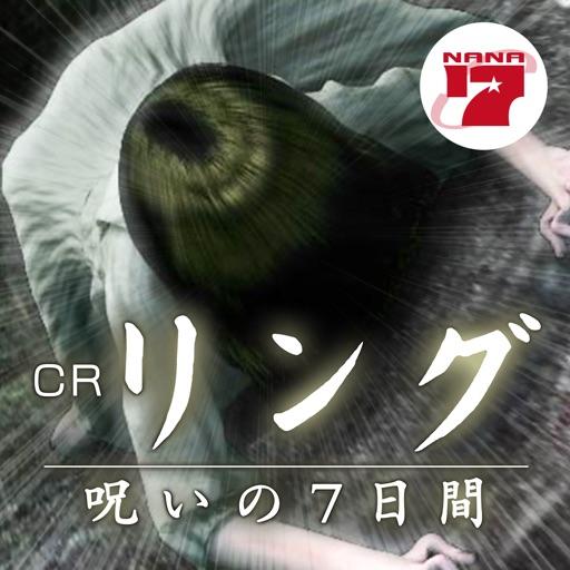 CRリング 呪いの7日間