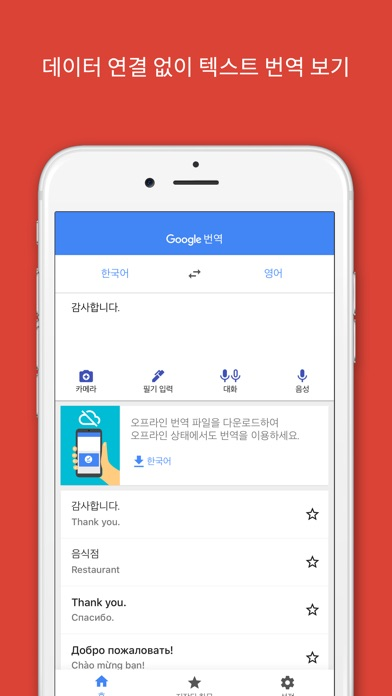 Screenshot for Google 번역 in Korea App Store
