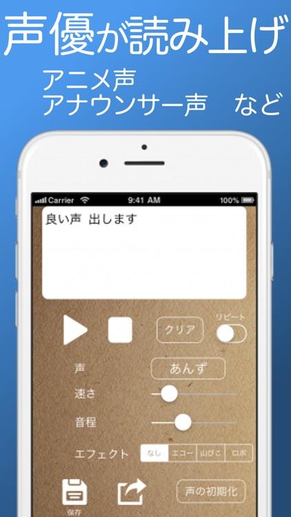 読み上げ君 - 声優が音読するアプリ