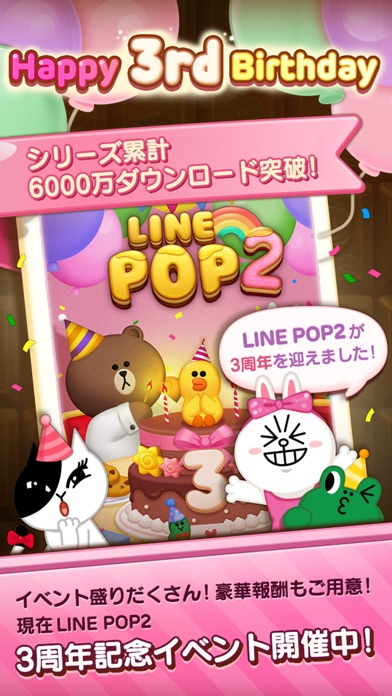 LINE POP2 screenshot1