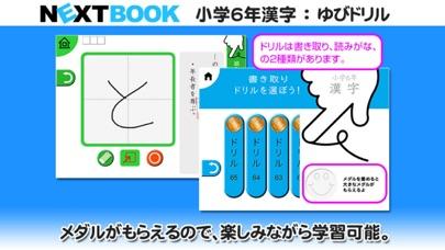 小学6年生漢字:ゆびドリル(書き順判定対応漢字学習アプリ)スクリーンショット4