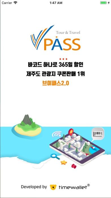 브이패스(VPASS) - 제주도할인쿠폰 for Windows
