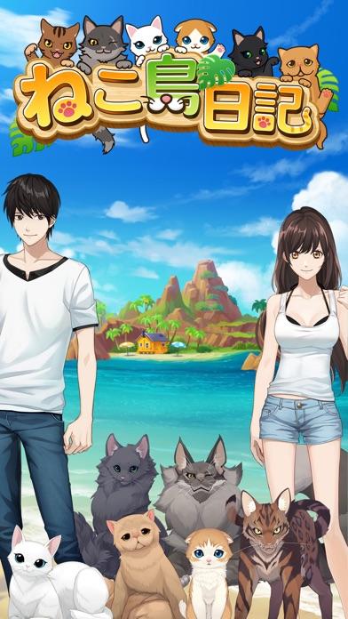 ねこ島日記~猫と島で暮らすパズル・ゲーム~スクリーンショット5