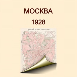 Moscow (1928). Historical map.