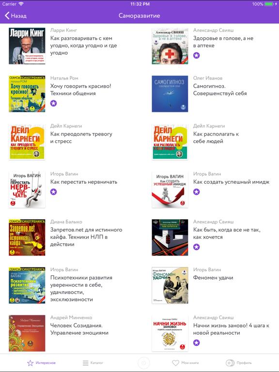 Психология и тренинги — книги Скриншоты6