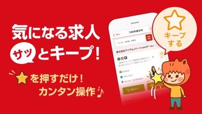 イーアイデム/アルバイト・パート探しの求人情報アプリスクリーンショット4