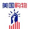 美国购物-美国正品代购首选商城