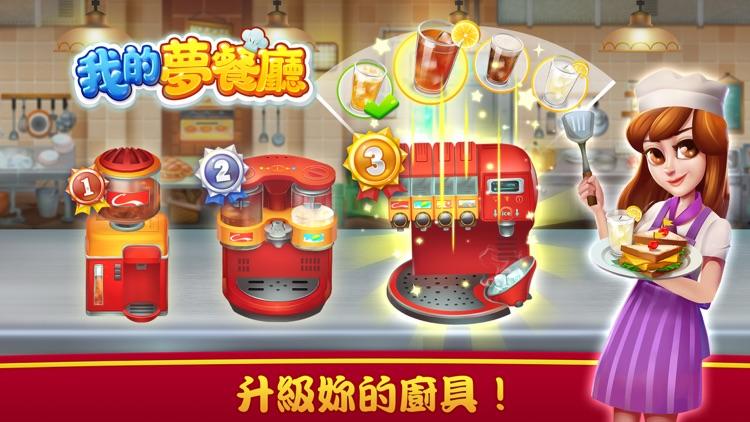 我的夢餐廳 screenshot-3