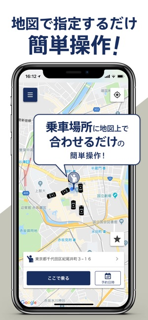 JapanTaxi(旧:全国タクシー) Screenshot