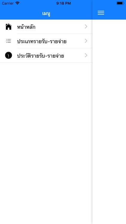 แอพบันทึก รายรับ รายจ่าย screenshot-8
