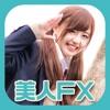 美人FX -外為取引の収支管理できるFXアプリ - iPhoneアプリ