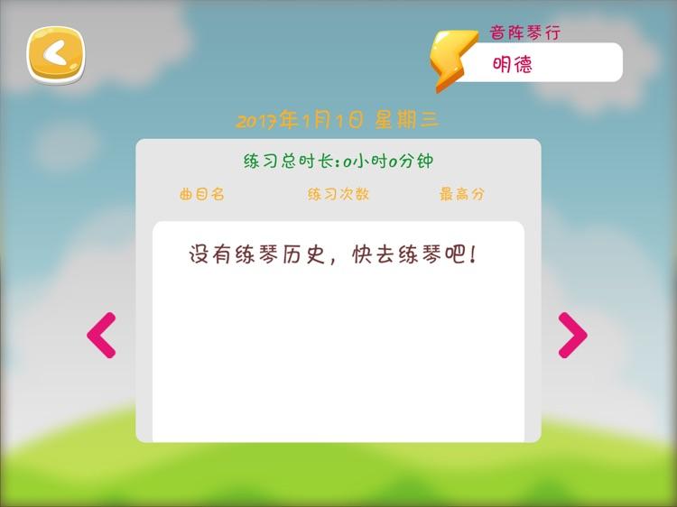 乐王钢琴 screenshot-4