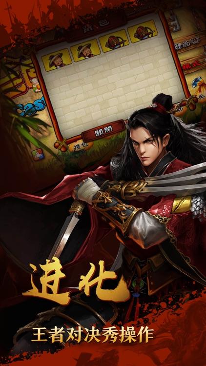 三国 - 三国题材回合制游戏 screenshot-4