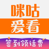 咪咕爱看-电视剧综艺直播