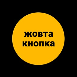 Жовта Кнопка: Помощь на дороге